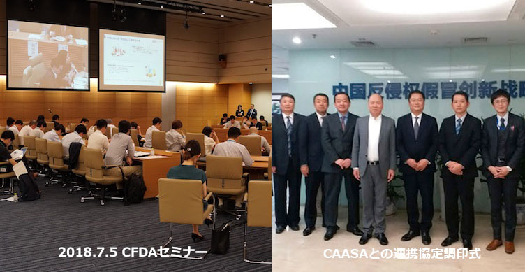 CFDAセミナー 連携協定調印式