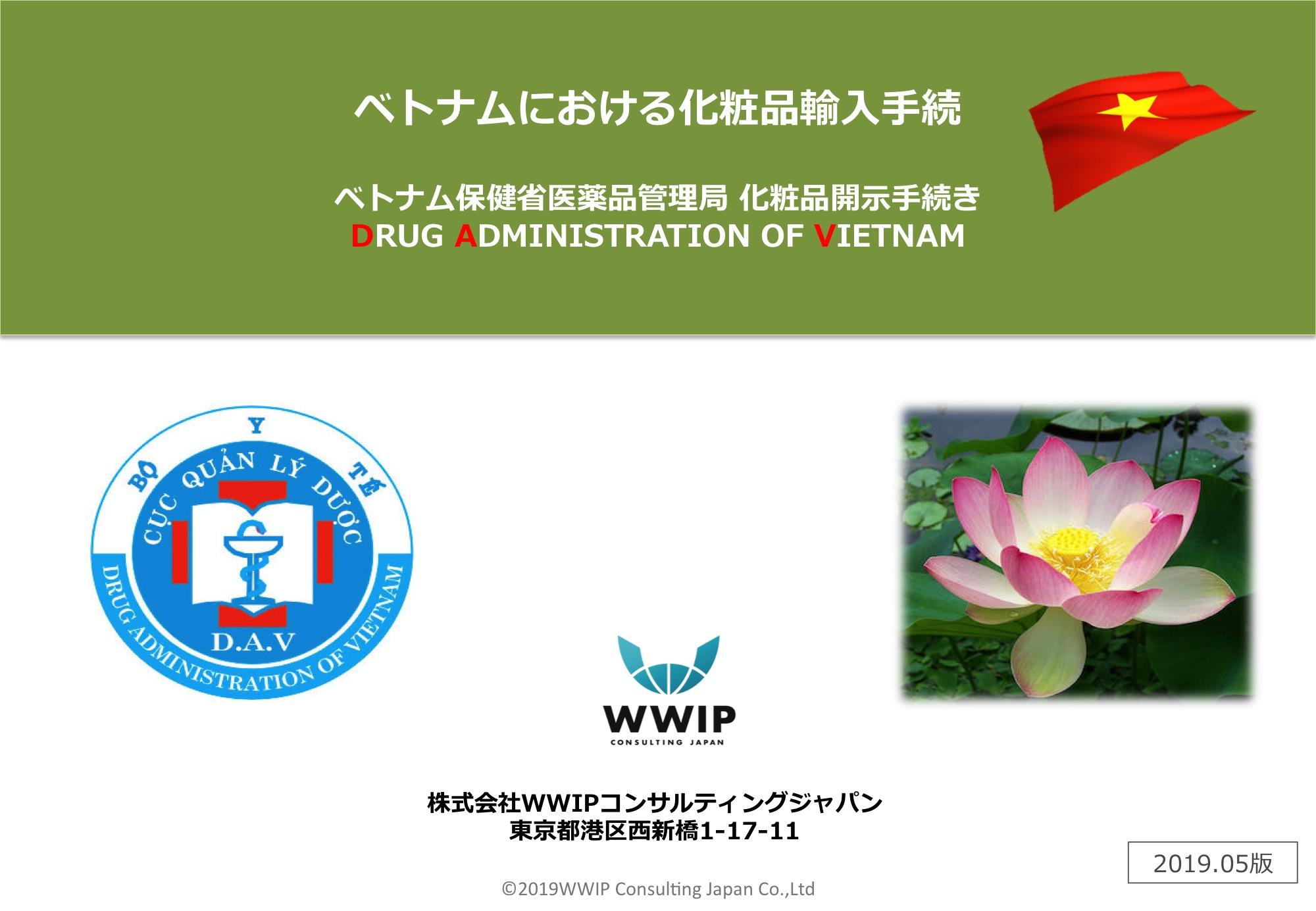 ベトナム化粧品申請手続201906