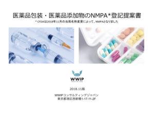 資料請求:医薬品包装・医薬品添加物NMPA登録提案書